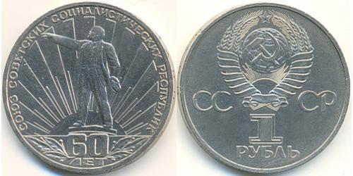 1 Рубль СССР (1922 - 1991) Никель/Медь Ленин (1870 - 1924)