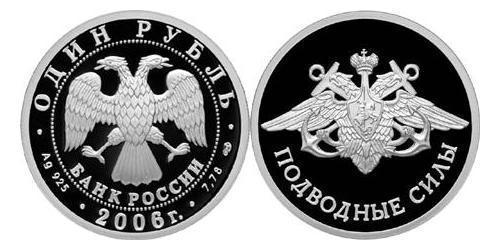 1 Рубль Российская Федерация  (1991 - ) Серебро