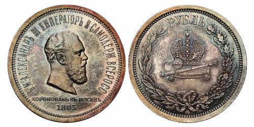 1 Рубль Российская империя (1720-1917) Серебро Александр III (1845 -1894)