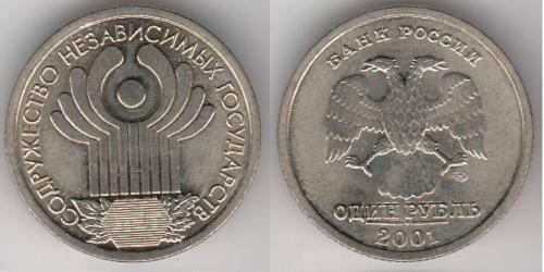 1 Рубль Российская Федерация  (1991 - )