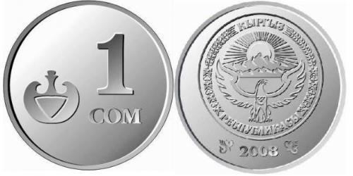1 Сом Киргизстан (1991 - ) Никель/Сталь