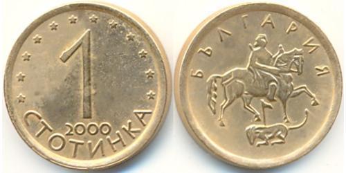 1 Стотинка Болгария Латунь