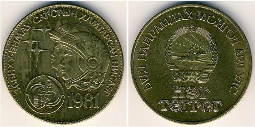 1 Тугрик Монголия Алюминий/Бронза
