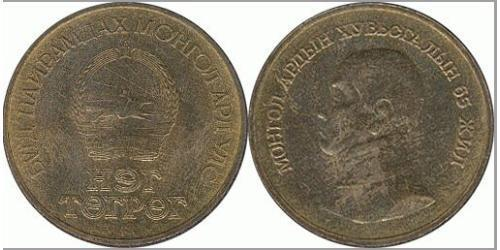 1 Тугрик Монголия