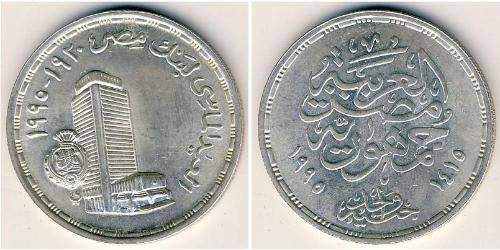 1 Фунт Арабская Республика Египет (1953 - ) Серебро