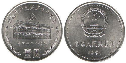 1 Юань Китайская Народная Республика