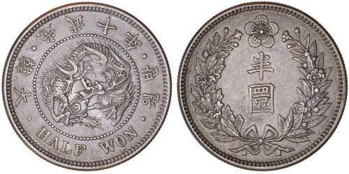 1/2 Вона Корейская империя (1897 - 1910) Серебро
