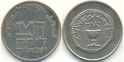 1/2 Лира Израиль (1948 - ) Никель/Медь