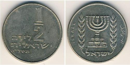 1/2 Ліра Ізраїль (1948 - ) Нікель/Мідь