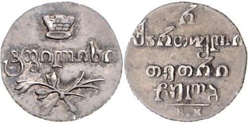 1/2 Abazi Impero russo (1720-1917) Argento Nicola I (1796-1855)