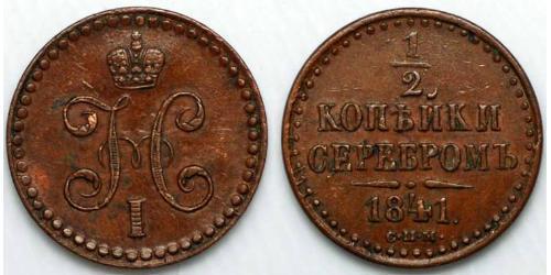 1/2 Copeca Impero russo (1720-1917)