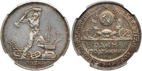 1/2 Rubel / 50 Kopeke / 1 Poltinnik Sowjetunion (1922 - 1991) Silber