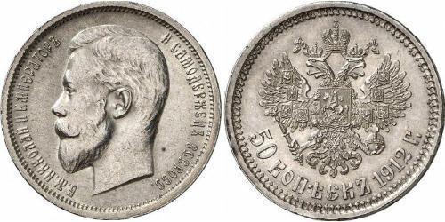 1/2 Rublo / 50 Kopek Imperio ruso (1720-1917) Plata Nicolás II (1868-1918)