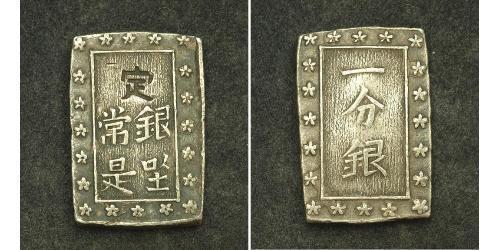 1 Bu 江户幕府 (1600 - 1868) 銀
