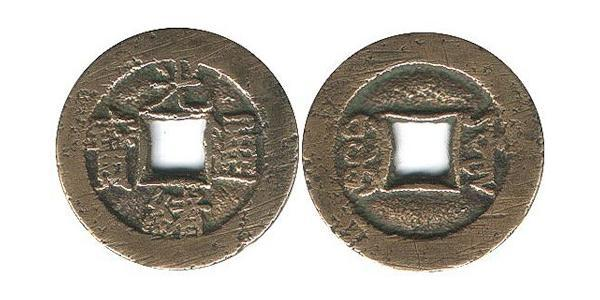 1 Cash China Brass