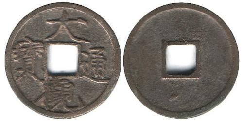 1 Cash China Bronze