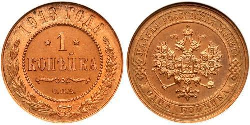 1 Copeca Impero russo (1720-1917) Rame Nicola II (1868-1918)