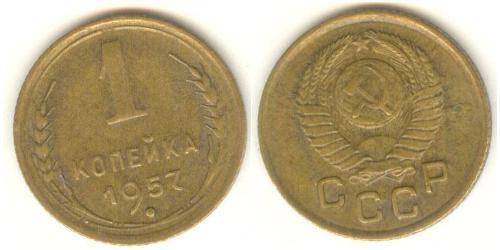 1 Copeca Unione Sovietica (1922 - 1991) Rame/Nichel