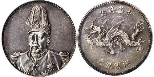 1 Dólar República Popular China Plata Yuan Shikai (1859 - 1916)