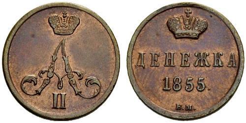 1 Denezhka 俄罗斯帝国 (1721 - 1917) 銅 亚历山大二世 (俄国) (1818-1881)