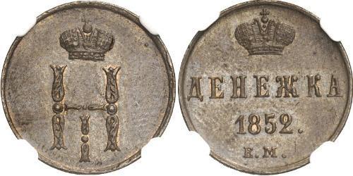 1 Denezhka Russisches Reich (1720-1917) Kupfer Nikolaus I (1796-1855)
