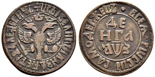 1 Denga Russian Empire (1720-1917) Copper