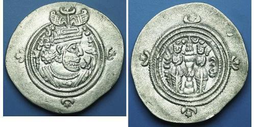 1 Dirham Sassanid Empire (224-651) Silver