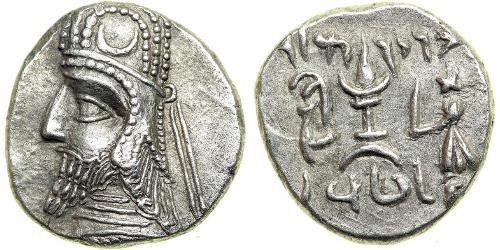 1 Drachm Achaemenid Empire (550–330 BC) Silver