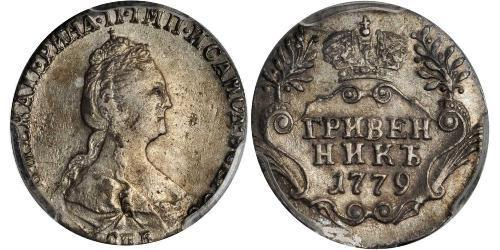 1 Grivennik Empire russe (1720-1917) Argent Catherine II (1729-1796)