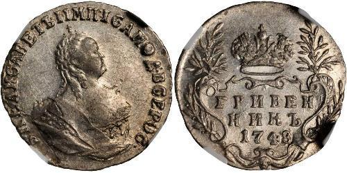 1 Grivennik Empire russe (1720-1917) Argent Ielizaveta I Petrovna  (1709-1762)
