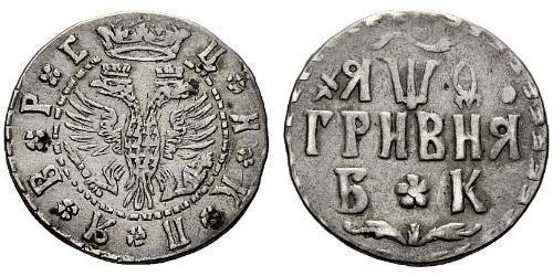 1 Hryvnia Zarato ruso (1547-1721) Plata Pedro I de Rusia(1672-1725)