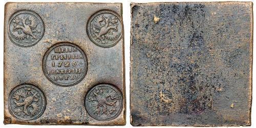 1 Hryvnia / 10 Kopeck Russian Empire (1720-1917) Copper Catherine I (1684-1727)