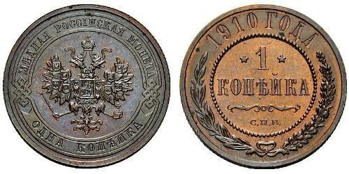 1 Kopeck 俄罗斯帝国 (1721 - 1917) 銅 尼古拉二世 (俄罗斯) (1868-1918)