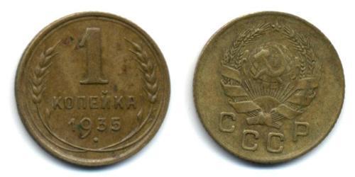1 Kopek Unión Soviética (1922 - 1991) Bronce