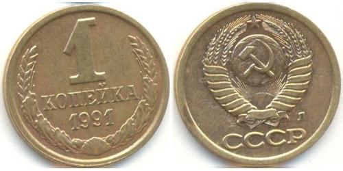 1 Kopek Unión Soviética (1922 - 1991) Níquel/Cobre