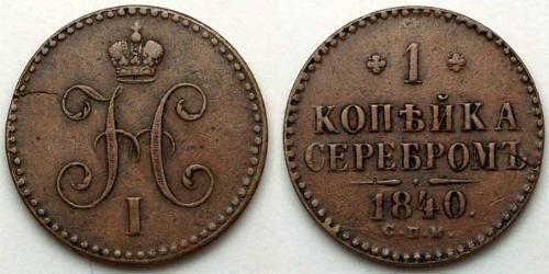 1 Kopek Imperio ruso (1720-1917)