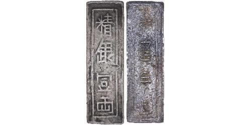 1 Lang Annam (Chinese province) Silver
