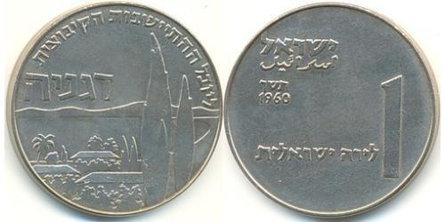 1 Lira Israel (1948 - ) Copper/Nickel