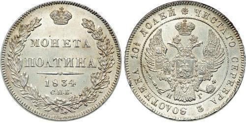 1 Poltina 俄罗斯帝国 (1721 - 1917) 銀 Nicholas I of Russia (1796-1855)
