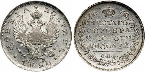 1 Poltina / 1/2 Ruble 俄罗斯帝国 (1721 - 1917) 銀 亚历山大一世 (俄国)  (1777-1825)
