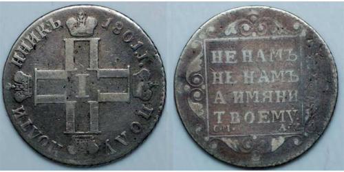 1 Polupoltinnik Impero russo (1720-1917) Argento Paolo I di Russia(1754-1801)