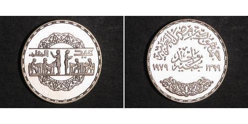 1 Pound Egitto (1953 - ) Argento