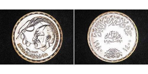 1 Pound Egipto (1953 - ) Plata Anwar el-Sadat (1918 - 1981)