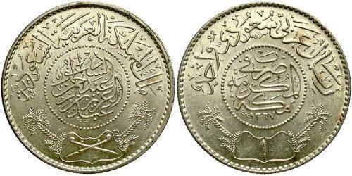 1 Rial Saudi Arabia Silver