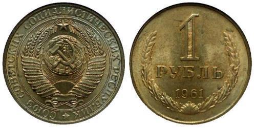 1 Rouble Unione Sovietica (1922 - 1991)