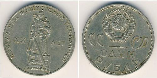 1 Rubel Sowjetunion (1922 - 1991) Kupfer/Nickel