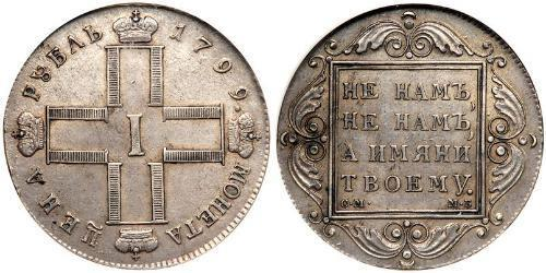 1 Ruble 俄罗斯帝国 (1721 - 1917) 銀 保罗一世 (俄国) (1754-1801)