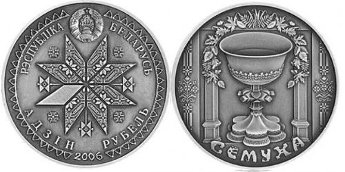1 Ruble Belarus (1991 - ) Copper/Nickel