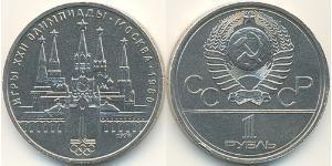 1 рубль Олимпиада в Москве