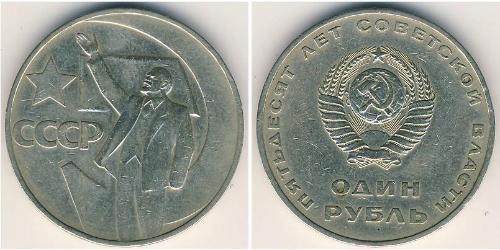 1 Ruble USSR (1922 - 1991) Copper/Nickel